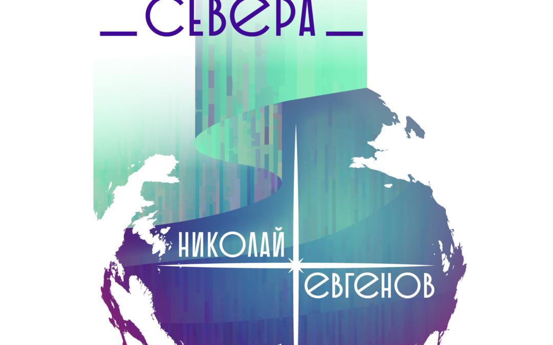 Сюжет о нашем проекте на телеканале «Ямал Регион»