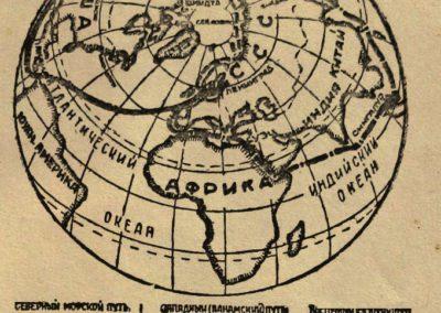 08 Газета ''Красный север'' 1934 № 070(4446)