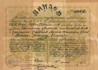 09 Диплом капитана Н.И.Евгенова