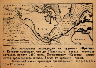 09 Газета ''Красный север''1934 № 085(4461)