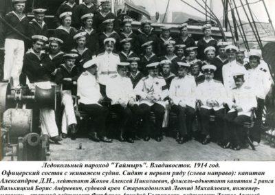13 Экипаж ''Таймыра'' 1914