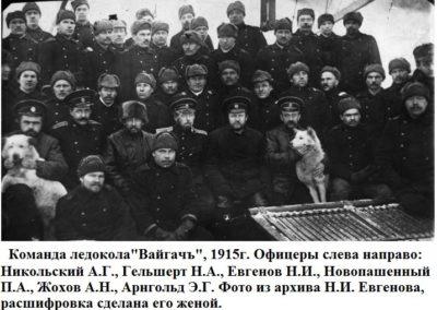 14 Команда ''Вайгача'' 1915 г.