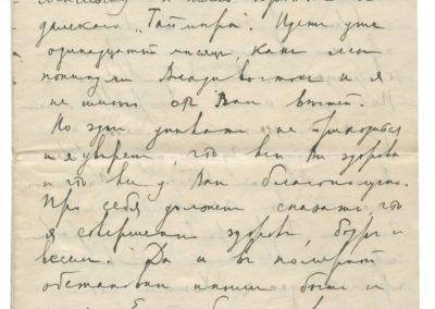 24 Письмо Н.Евгенова матери