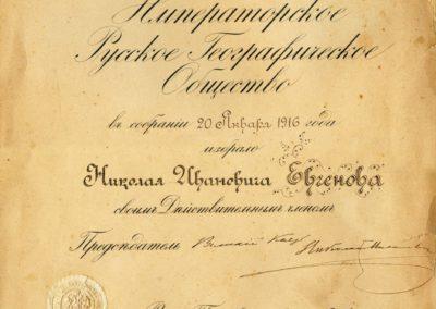 25 о членстве Н.Евгенова в РГО