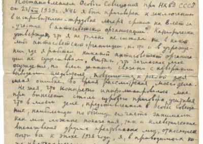 Письмо к прокурору_01