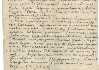 Письмо к прокурору_02