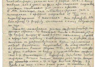 Письмо к прокурору_03