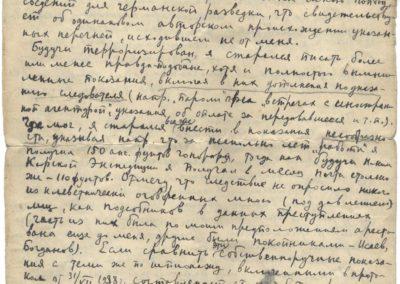 Письмо к прокурору_04