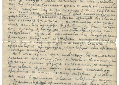 Письмо к прокурору_05