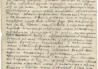 Письмо к прокурору_06