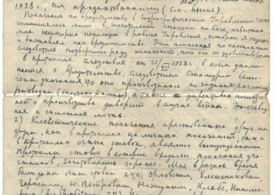 Письмо к прокурору_07