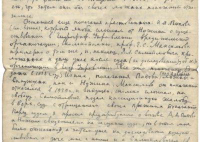 Письмо к прокурору_08