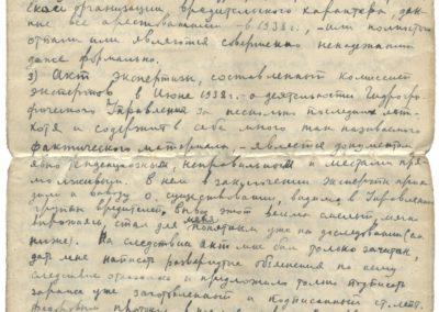 Письмо к прокурору_09