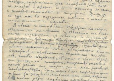 Письмо к прокурору_10
