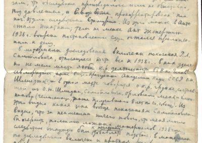 Письмо к прокурору_11