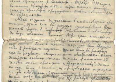Письмо к прокурору_12