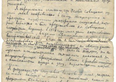Письмо к прокурору_13