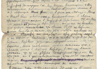 Письмо к прокурору_14
