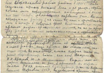 Письмо к прокурору_15