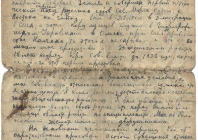 Письмо к прокурору_16