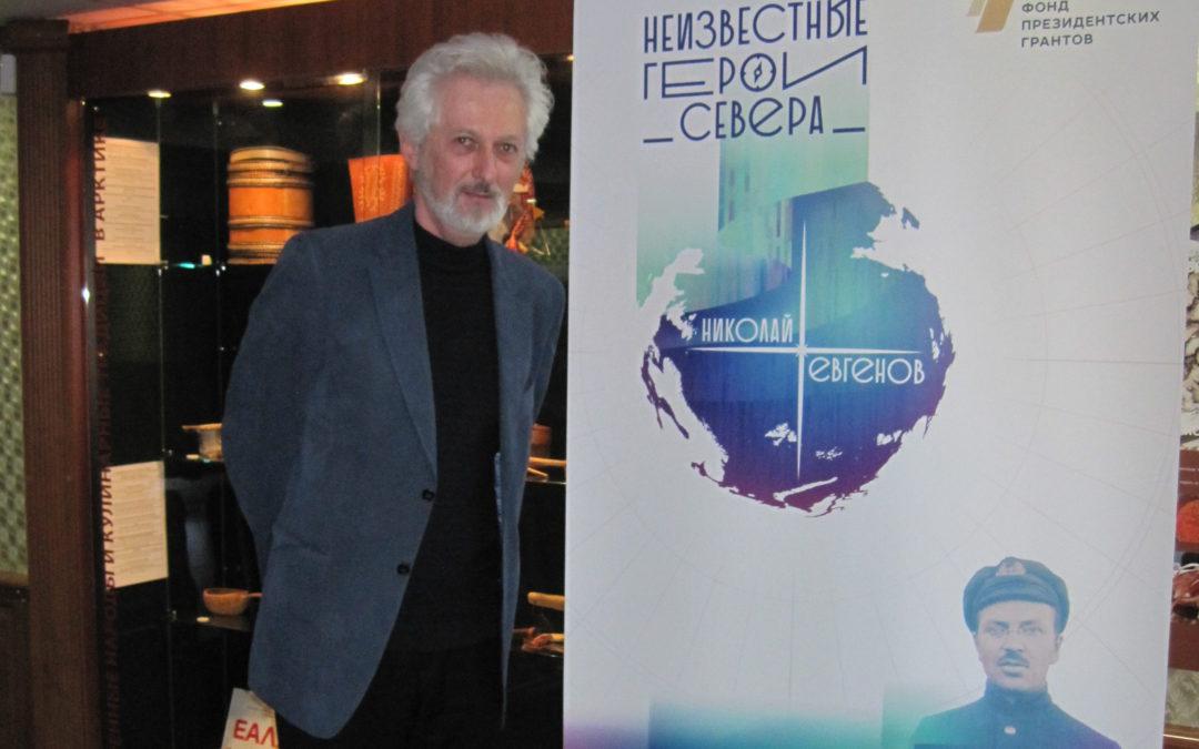 18 апреля 2019 года в Филиале «Музея Мирового океана» в Санкт-Петербурге – «Ледокол «Красин» открылась выставка «Вокруг света на спасение челюскинцев».