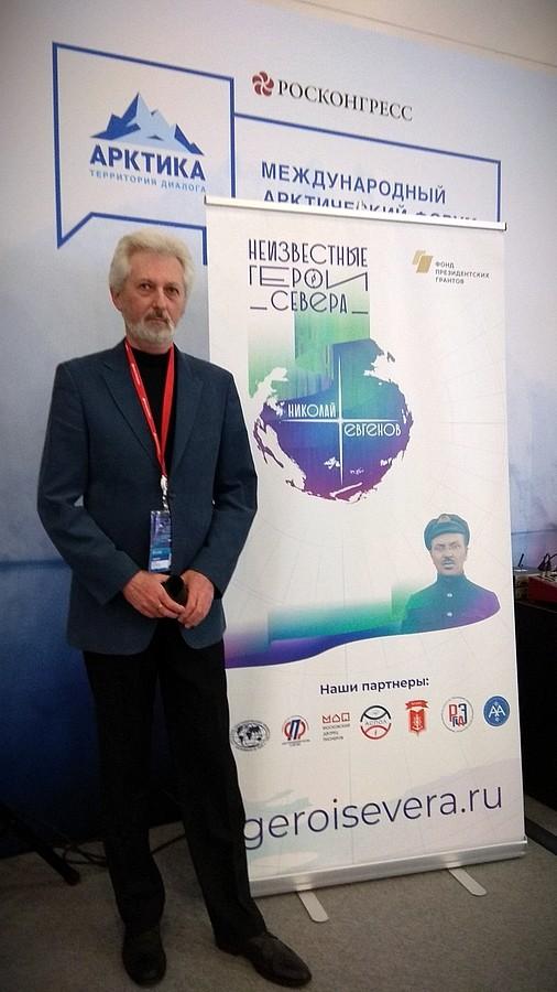 """9 апреля 2019 года, в рамках Международного арктического форума прошла презентация мультимедийного проекта """"Неизвестные герои Севера"""" и предпремьерный показ документального фильма """"Белое безмолвие""""."""