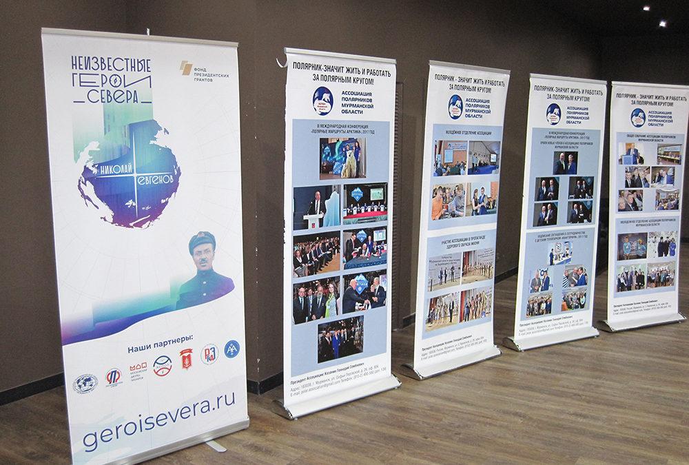 21 мая 2019 года, на праздновании Дня полярника, который был организован Ассоциацией полярников, прошла презентация нашего проекта «Неизвестные герои Севера»