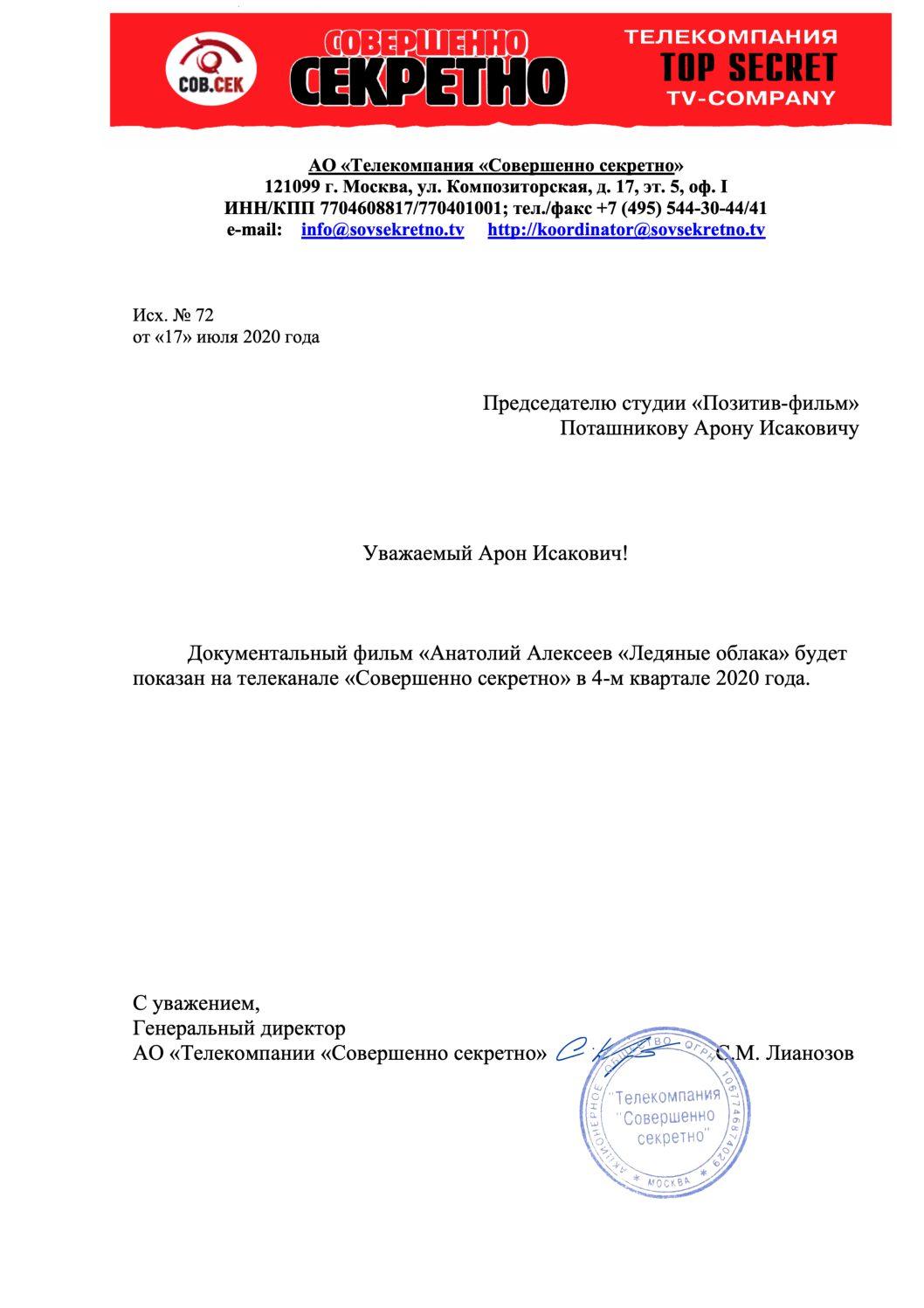 Фильм «Ледяные облака» о полярном лётчике, Герое Советского Союза Анатолии Алексееве будет показан на ТК «Культура», ОТР, «Совершенно секретно»