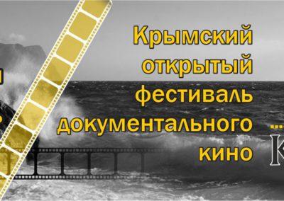 Документальный фильм «Ледяные облака» вошел в конкурсную программу кинофестиваля «КрымДок»
