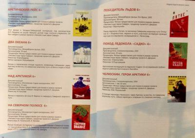 С  16  по 24 августа 2020 года, во Всероссийском детском центре «Орлёнок» в рамках 24-го Всероссийского Фестиваля визуальных искусств, прошли показы фильмов «Недели Арктического кино»