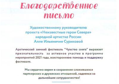 27 февраля 2021 г. проект «Неизвестные герои Севера» принял участие в ежегодном фестивале «Чувство снега».