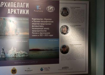 Фотовыставка «Архипелаги Арктики»