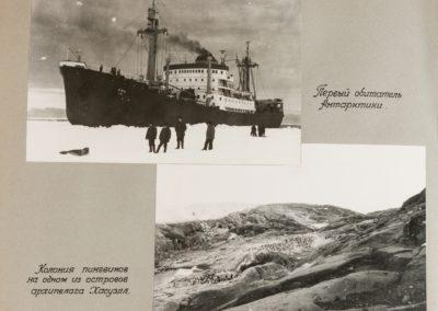 Организатор 1 Антарктической экспедиции